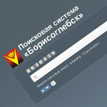Поисковая система «Борисоглебск»