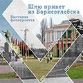 Городская фотовыставка Шлю привет из Борисоглебска