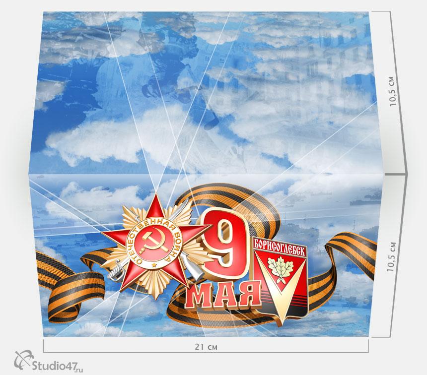 Открытка 9 МАЯ - День Победы