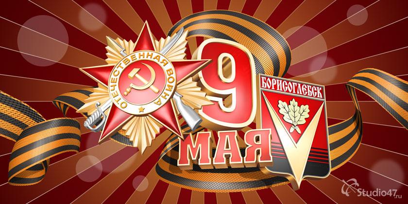Баннер 9 МАЯ - День Победы