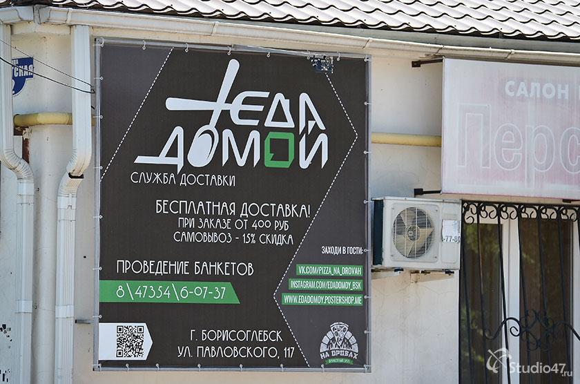 Банкетный зал НА ДРОВАХ Борисоглебск