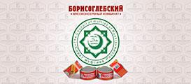 Борисоглебский мясоконсервный комбинат
