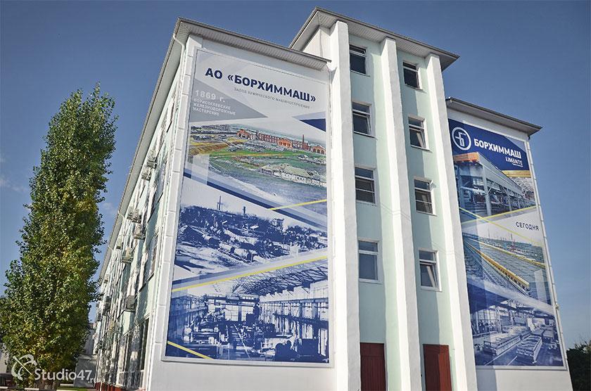 Завод БОРХИММАШ в Борисоглебске
