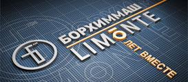 Борхиммаш и Лимонте - 10 лет вместе