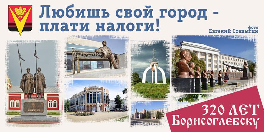 День города Борисоглебска