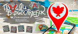 Пройди Борисоглебск