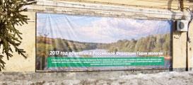 Баннер Год экологии 2017