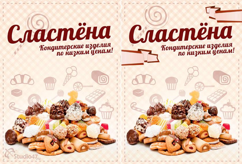 Магазин Сластёна - кондитерские изделия