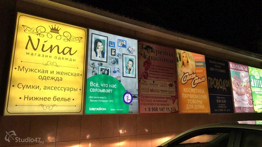 Баннер для магазина Сластёна