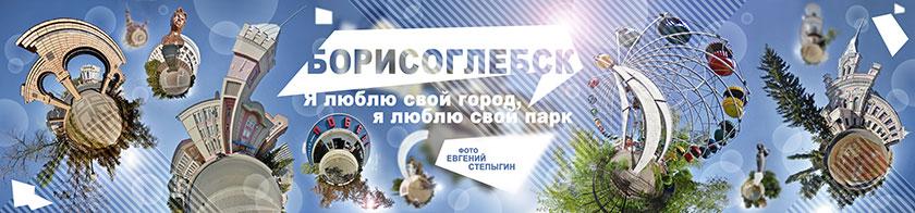 Борисоглебский парк аттракционов