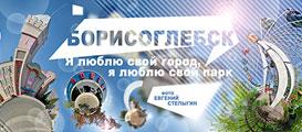 Парк Борисоглебск