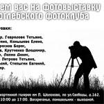 Борисоглебский фотоклуб