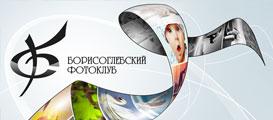 Баннер Борисоглебский фотоклуб