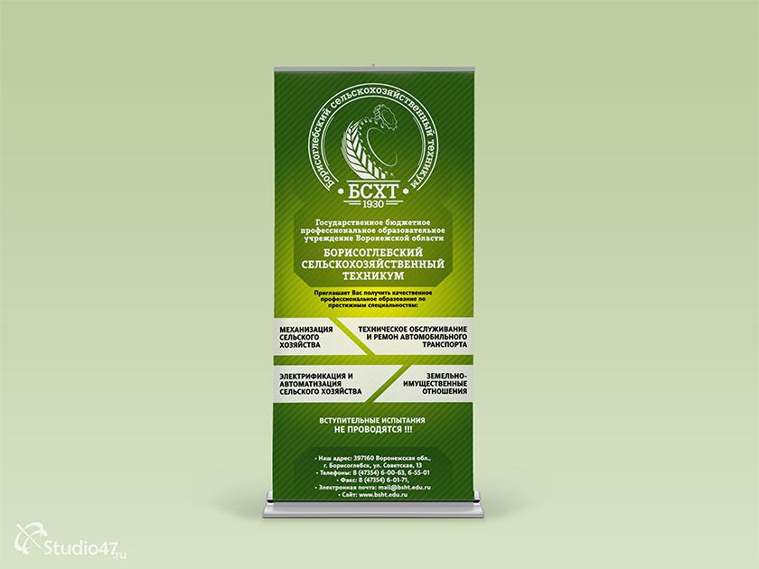 Ролл Ап дизайн баннера