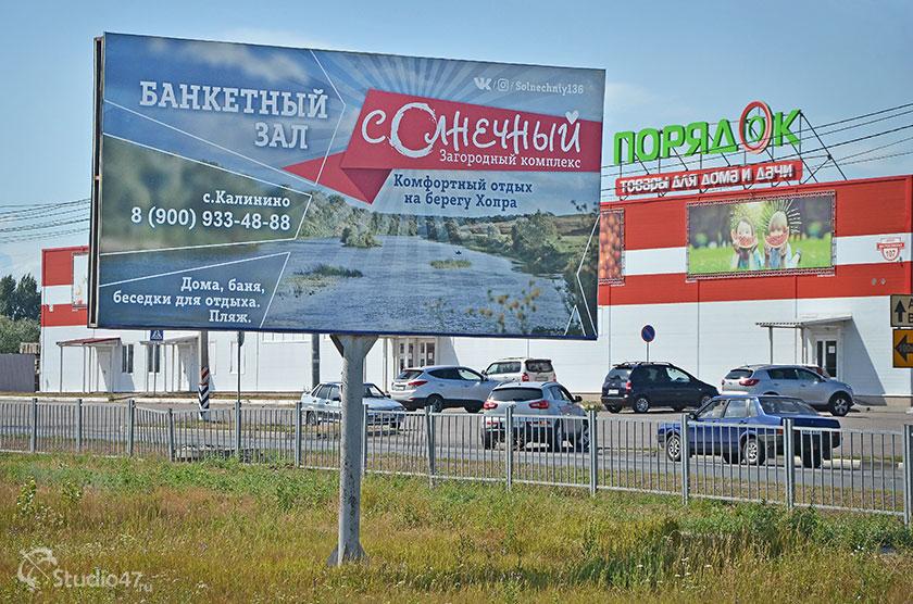 Комплекс СОЛНЕЧНЫЙ Борисоглебск