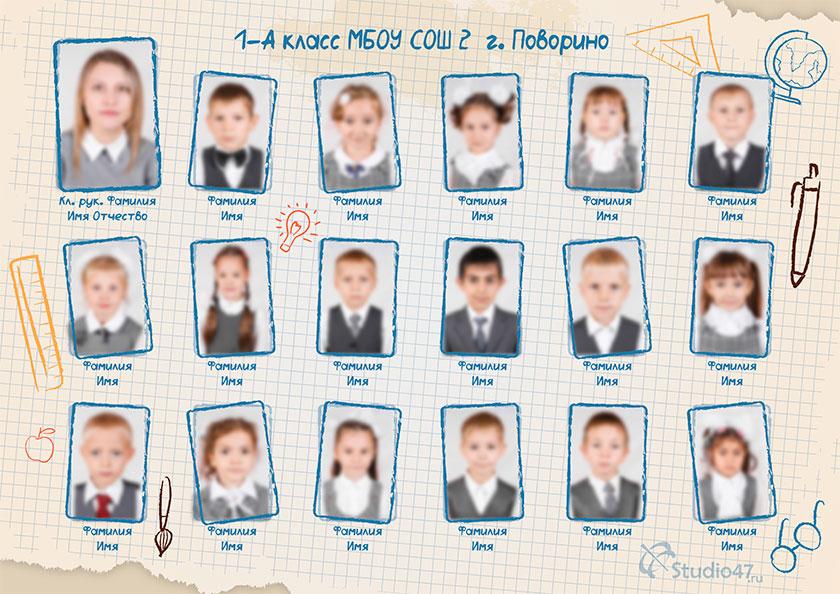 Альбомы первых классов