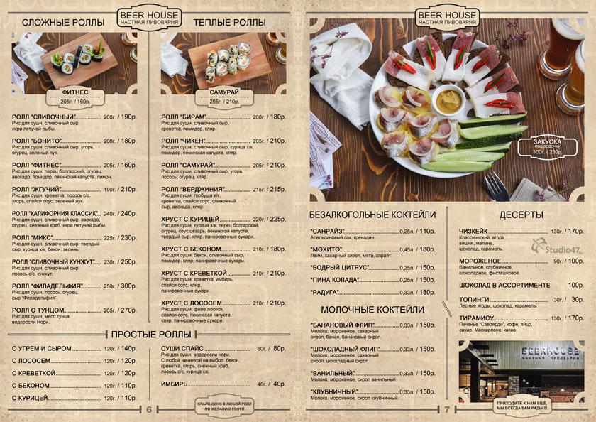 Beerhouse меню - Борисоглебск