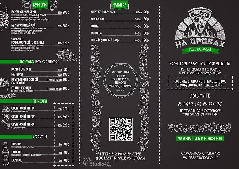 Буклет-меню доставки еды домой