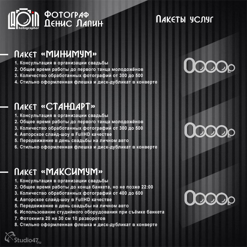 Прайс-лист фотографа на услуги