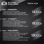 Прайс-лист фотографа Дениса Лапина | 1