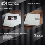 Прайс-лист фотографа Дениса Лапина | 7