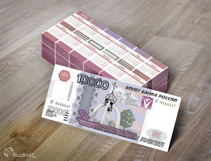 Десять тысяч рублей | 10000 руб.