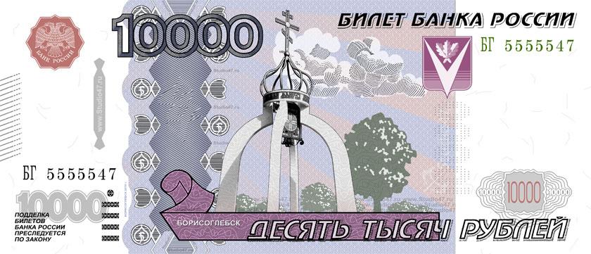 10000 руб. | Десять тысяч рублей