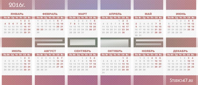 Календарь на 2016 год | 10000 руб.