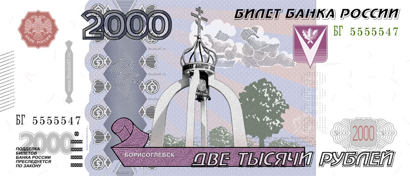 2000 руб. | Две тысячи рублей