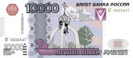 Календарь на 2016 год | 10000 рублей