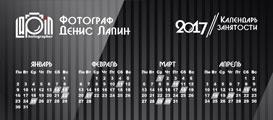 Календарь занятости фотографа