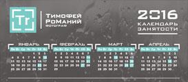 Календарь свадебного фотографа
