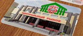 Центральному рынку города Борисоглебска 25 лет