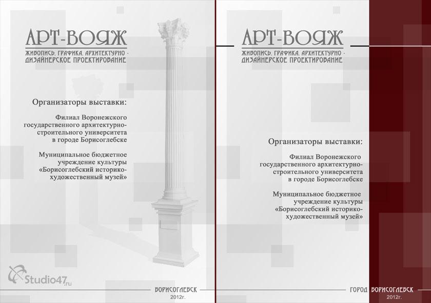 Выставка АРТ-ВОЯЖ