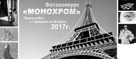 Фотоконкурс и выставка Монохром