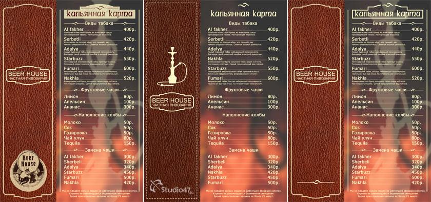 Кальянное меню