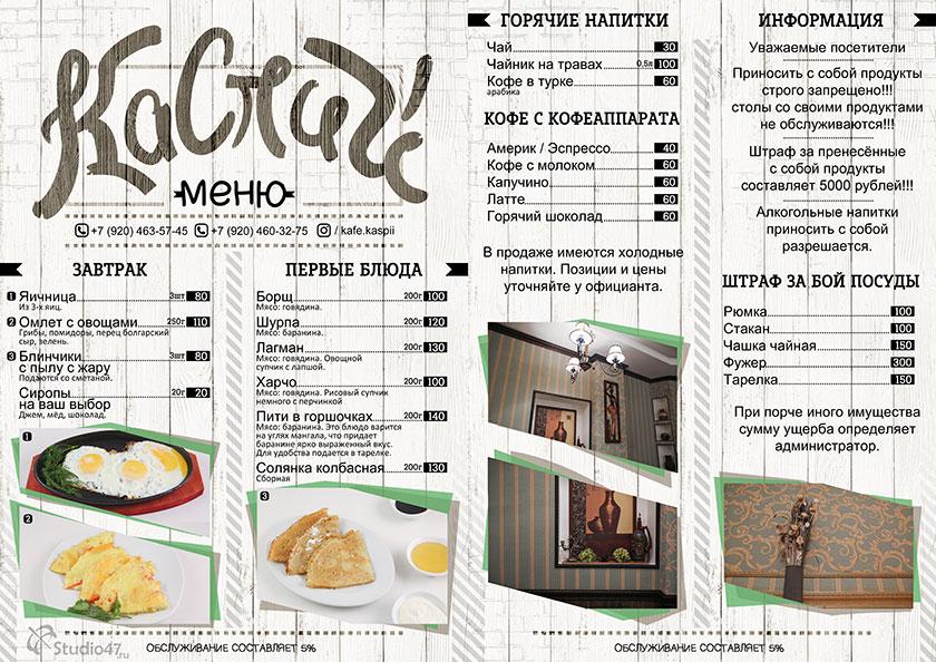 Меню кафе Авангард в Борисоглебске