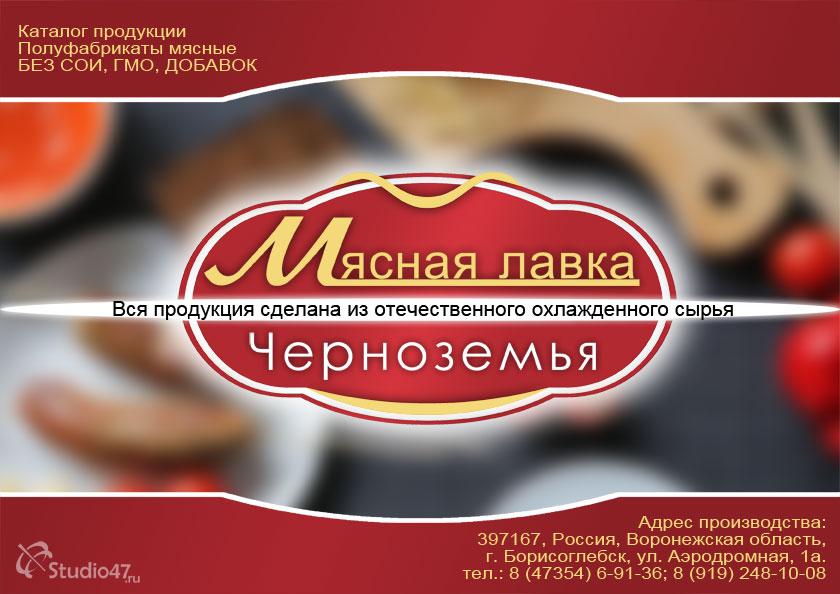Магазин Мясная лавка в Борисоглебске