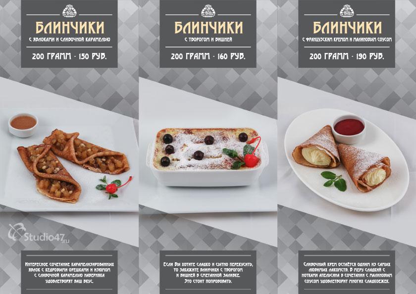 Меню пиццерии На Дровах в Борисоглебске