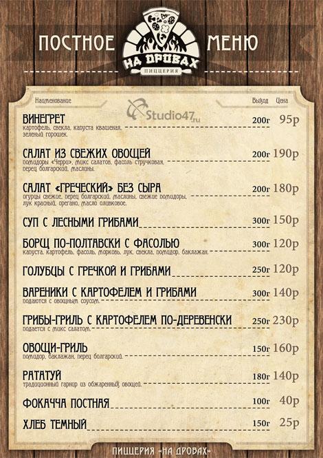 Постное меню пиццерии На Дровах в Борисоглебске