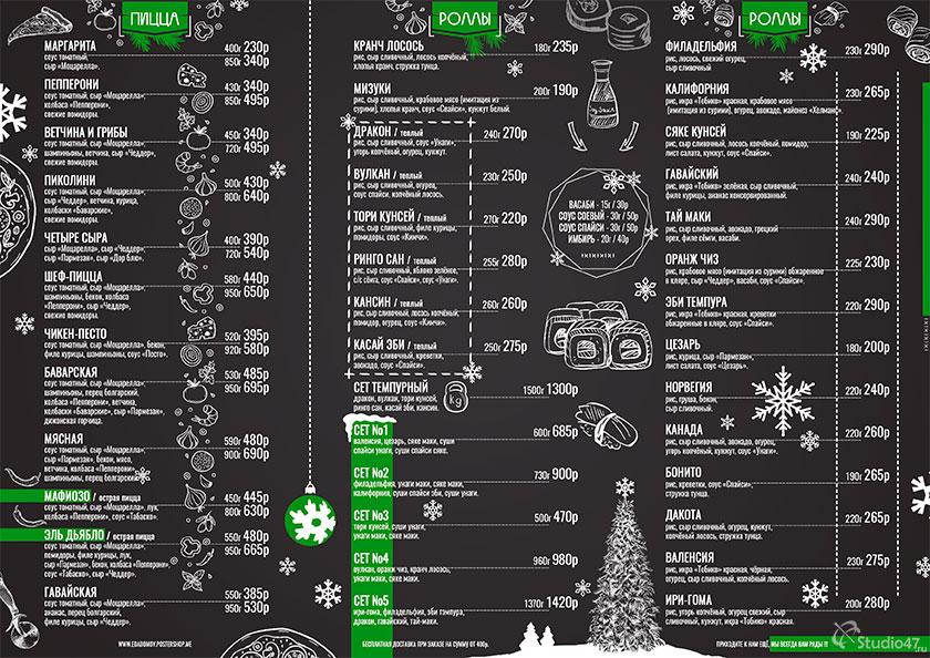 Новогоднее меню службы доставки ЕДА ДОМОЙ в Борисоглебске