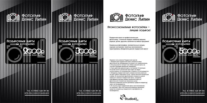 Сертификат на фотосессию в подарок