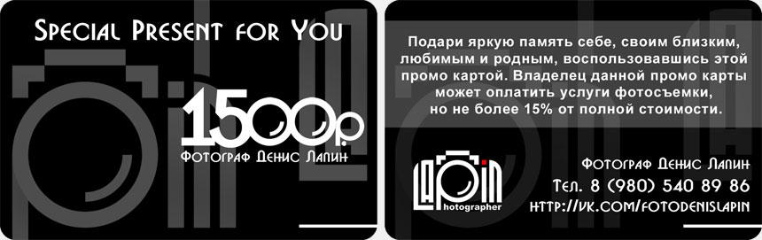 Промо карта фотографа в подарок