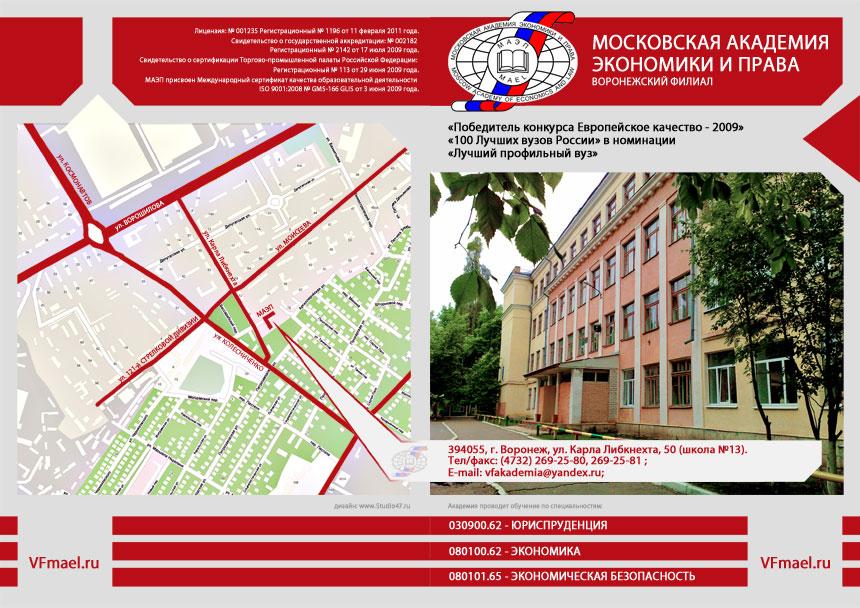 МАЭП (ВФ) - Воронежский филиал Московской Академии Экономики и Права