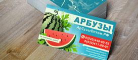 Offline визитка сайта по продаже арбузов оптом