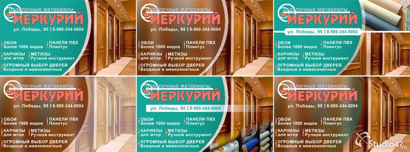 Визитка для магазина Меркурий в Борисоглебске