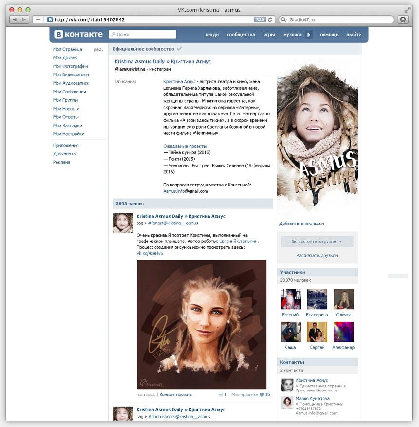 Официальная группа актрисы Кристины Асмус Вконтакте