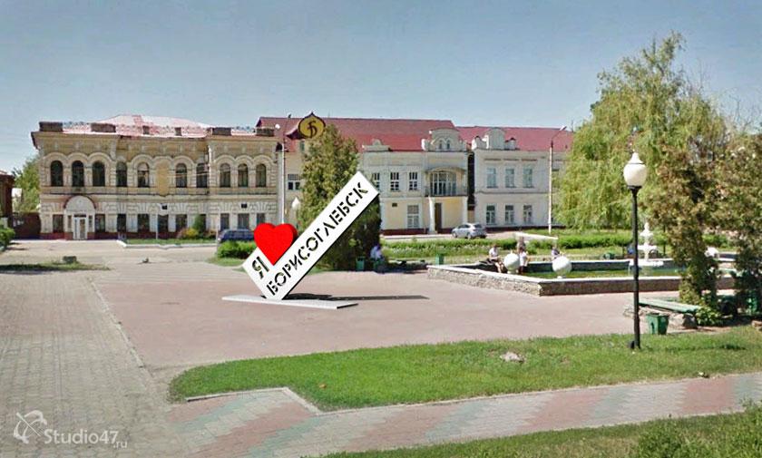Стела Я люблю Борисоглебск