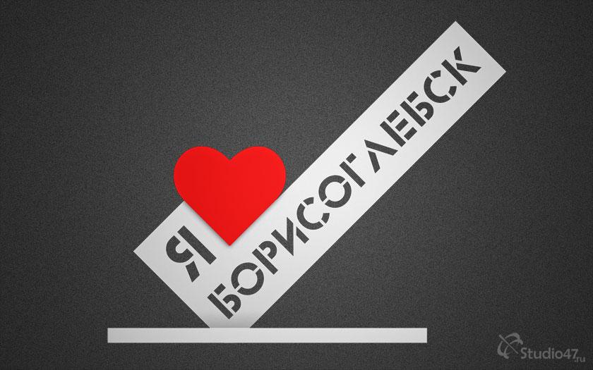 I Love Borisoglebsk
