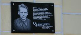 Мемориальная доска Осадчиеву Григорию Дмитриевичу